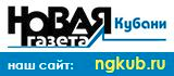Новая газета Кубани