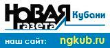 Новая газета Кубани